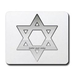 Silver Star of David Mousepad
