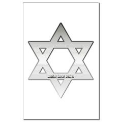 Silver Star of David Small Posters