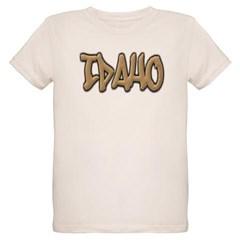 Idaho Graffiti Organic Kids T-Shirt