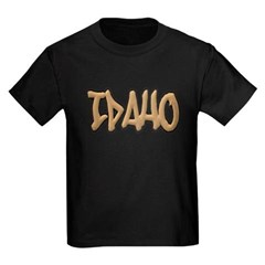 Idaho Graffiti Youth Dark T-Shirt by Hanes